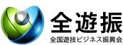 全遊振(一般社団法人全国遊技ビジネス振興会) オフィシャルサイト